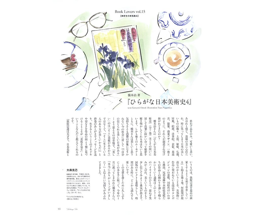 高島屋_15